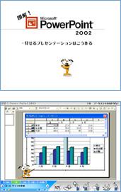 パソコン学習:即解!マイクロソフト パワーポイント