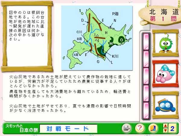 社会・地理:スモッカと日本の ... : 漢字パズル小学生 : パズル
